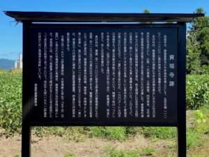 資福寺跡 案内板